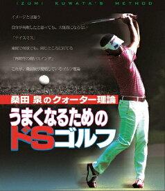 【送料無料】桑田泉のクォーター理論/うまくなるためのドSゴルフ/ゴルフ[Blu-ray]【返品種別A】