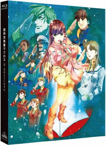【送料無料】超時空要塞マクロス 愛・おぼえていますか/アニメーション[Blu-ray]【返品種別A】