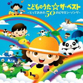 こどものうた☆ザ・ベスト〜とっておきの50のビタミン・ソング〜/子供向け[CD]【返品種別A】