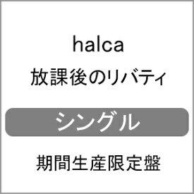 [期間限定][限定盤]放課後のリバティ(期間生産限定盤)/halca[CD+DVD]【返品種別A】