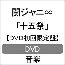 【送料無料】[枚数限定][限定版][先着特典付]十五祭【DVD初回限定盤】/関ジャニ∞[DVD]【返品種別A】
