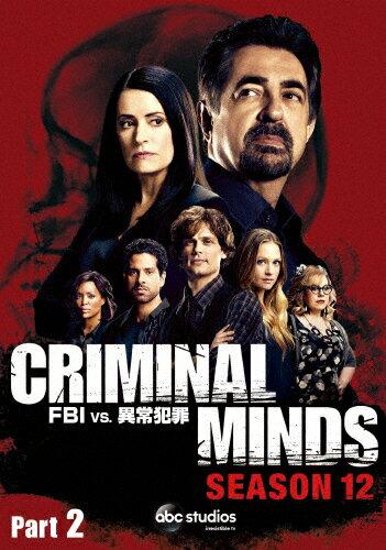 【送料無料】クリミナル・マインド/FBI vs. 異常犯罪 シーズン12 コレクターズBOX Part2/ジョー・マンテーニャ[DVD]【返品種別A】