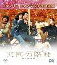 【送料無料】[期間限定][限定版]天国の階段〈コンプリート・シンプルDVD-BOX 5,000円シリーズ〉【期間限定生産】/チェ…