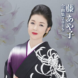 [枚数限定]藤あや子 全曲集2016/藤あや子[CD]【返品種別A】