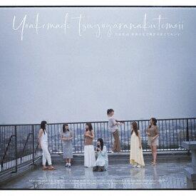 [上新オリジナル特典付]夜明けまで強がらなくてもいい(通常盤)/乃木坂46[CD]【返品種別A】