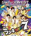 【送料無料】ジャニーズWEST CONCERT TOUR 2016 ラッキィィィィィィィ7<Blu-ray通常仕様>/ジャニーズWEST[Blu-ray]…