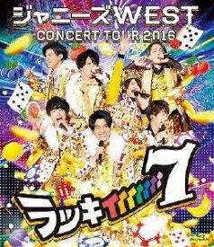 【送料無料】ジャニーズWEST CONCERT TOUR 2016 ラッキィィィィィィィ7<Blu-ray通常仕様>/ジャニーズWEST[Blu-ray]【返品種別A】