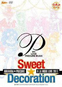 【送料無料】キラキラ☆プリキュアアラモードLIVE2017 スウィート☆デコレーション【DVD】/オムニバス[DVD]【返品種別A】