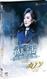 【送料無料】『復活-恋が終わり、愛が残った-』『カノン』-Our Melody-/宝塚歌劇団花組[DVD]【返品種別A】