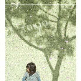 [枚数限定]手紙/TOKIO[CD]通常盤【返品種別A】