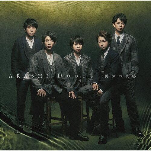 [限定盤]Doors 〜勇気の軌跡〜(初回限定盤1)/嵐[CD+DVD]【返品種別A】