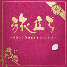 旅立ち〜卒業ソングBESTセレクション/オムニバス[CD]【返品種別A】