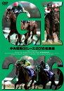 【送料無料】中央競馬GIレース 2016総集編/競馬[DVD]【返品種別A】