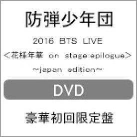 【送料無料】[枚数限定][限定版]2016 BTS LIVE<花様年華 on stage:epilogue>〜japan edition〜(DVD:豪華初回限定盤)/BTS (防弾少年団)[DVD]【返品種別A】