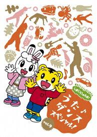 しまじろうのわお!うた♪ダンススペシャルvol.9/子供向け[DVD]【返品種別A】