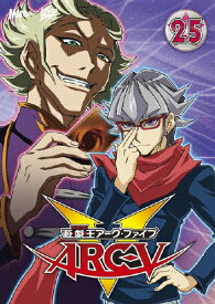 【送料無料】遊☆戯☆王ARC-V TURN-25/アニメーション[DVD]【返品種別A】