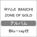 【送料無料】ZONE OF GOLD(Blu-ray付)/RYUJI IMAICHI[CD+Blu-ray]【返品種別A】