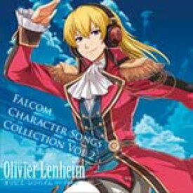 Falcom Character Songs Collection Vol.2 オリビエ・レンハイム/オリビエ・レンハイム(子安武人)[CD]【返品種別A】