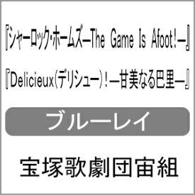 【送料無料】『シャーロック・ホームズ—The Game Is Afoot!—』『Delicieux(デリシュー)!—甘美なる巴里—』【Blu-ray】/宝塚歌劇団宙組[Blu-ray]【返品種別A】