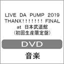 【送料無料】[限定版]LIVE DA PUMP 2019 THANX!!!!!!! FINAL at 日本武道館(DVD/初回生産限定盤)/DA PUMP[DVD]【返品…