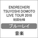 【送料無料】[枚数限定][限定版][先着特典付]ENDRECHERI TSUYOSHI DOMOTO LIVE TOUR 2018【Blu-ray/初回仕様】/ENDREC…