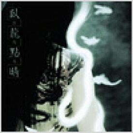 臥龍點睛/陰陽座[CD]【返品種別A】