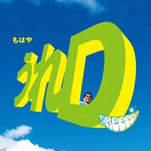 【送料無料】[枚数限定][限定盤]うれD(初回限定盤B)/GReeeeN[CD+DVD]【返品種別A】