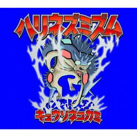 【送料無料】[枚数限定][限定盤]ハリネズミズム(完全生産限定盤)/キュウソネコカミ[CD+DVD]【返品種別A】