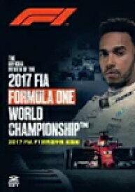 【送料無料】2017 FIA F1 世界選手権 総集編 DVD版/モーター・スポーツ[DVD]【返品種別A】