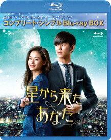 【送料無料】[枚数限定][限定版]星から来たあなた BD-BOX2<コンプリート・シンプルBD-BOX 6,000円シリーズ>【期間限定生産】/キム・スヒョン[Blu-ray]【返品種別A】