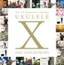 【送料無料】ウクレレ X ジェイク・シマブクロ/ジェイク・シマブクロ[CD]【返品種別A】