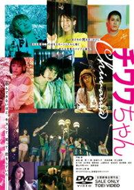 【送料無料】チワワちゃん【DVD】/門脇麦[DVD]【返品種別A】