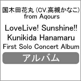 【送料無料】LoveLive! Sunshine!! Kunikida Hanamaru First Solo Concert Album/国木田花丸(高槻かなこ)from Aqours[CD]【返品種別A】