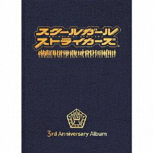 【送料無料】[限定盤]スクールガールストライカーズ 3rd Anniversary Album(Blu-ray Disc Music)◆/ゲーム・ミュージック[Blu-ray]【返品種別A】