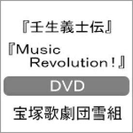 【送料無料】『壬生義士伝』『Music Revolution!』【DVD】/宝塚歌劇団雪組[DVD]【返品種別A】