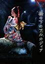 【送料無料】夜会VOL.18「橋の下のアルカディア」/中島みゆき[Blu-ray]【返品種別A】