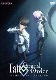 Fate/Grand Order -MOONLIGHT/LOSTROOM-【DVD】/アニメーション[DVD]【返品種別A】