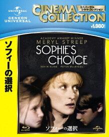 ソフィーの選択/メリル・ストリープ[Blu-ray]【返品種別A】