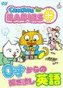 【送料無料】CatChat For BABIES+(プラス) 0才からの聞き流し英語/子供向け[DVD]【返品種別A】