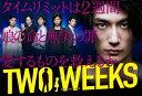 【送料無料】TWO WEEKS DVD-BOX/三浦春馬[DVD]【返品種別A】