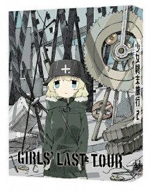 【送料無料】少女終末旅行 2【Blu-ray】/アニメーション[Blu-ray]【返品種別A】