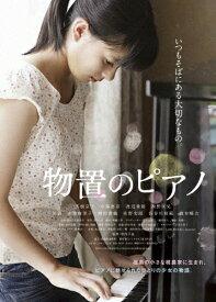 【送料無料】物置のピアノ/芳根京子[DVD]【返品種別A】
