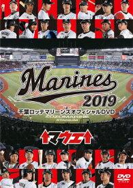 【送料無料】千葉ロッテマリーンズ オフィシャルDVD2019/野球[DVD]【返品種別A】
