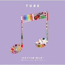 """35年で35曲""""愛と友""""〜僕のMelody 君のために〜/TUBE[CD]【返品種別A】"""