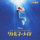 【送料無料】ディズニー リトルマーメイド ミュージカル <劇団四季>/演劇・ミュージカル[CD]【返品種別A】