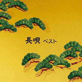 長唄 ベスト/日本の音楽・楽器[CD]【返品種別A】