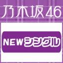 [上新オリジナル特典付/初回仕様]24thシングル『タイトル未定』(TYPE-D)【CD+Blu-ray】/乃木坂46[CD+Blu-ray]【返品種…