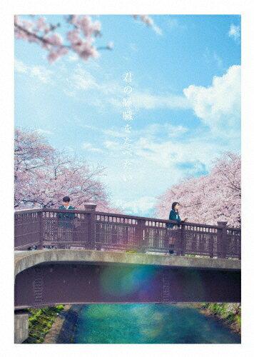 【送料無料】君の膵臓をたべたい DVD 豪華版/浜辺美波[DVD]【返品種別A】
