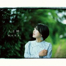 【送料無料】[限定盤]人と時【初回限定盤】/熊木杏里[CD+DVD]【返品種別A】