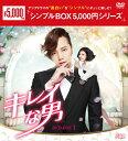 【送料無料】キレイな男 DVD-BOX1<シンプルBOX 5,000円シリーズ>/チャン・グンソク[DVD]【返品種別A】